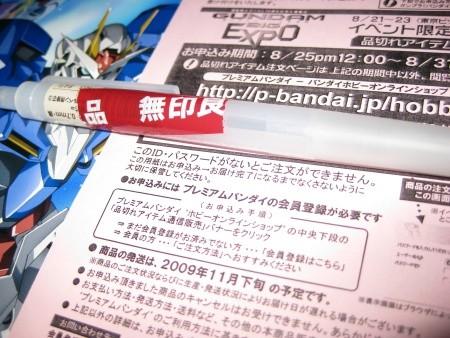 f:id:da-i-su-ki:20090823055638j:image