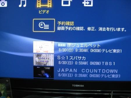 f:id:da-i-su-ki:20090830105218j:image