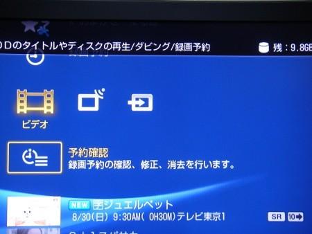 f:id:da-i-su-ki:20090830110042j:image