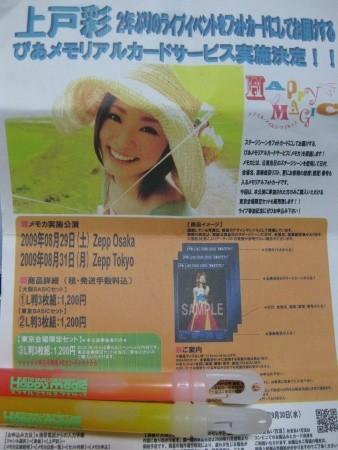 f:id:da-i-su-ki:20090901052306j:image