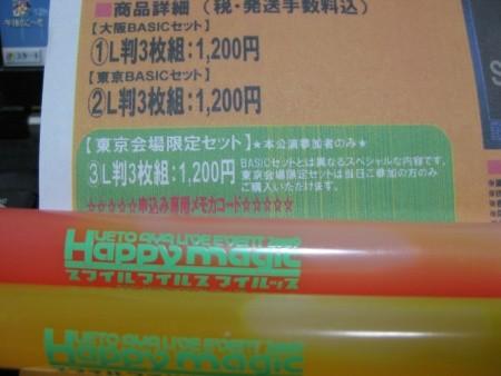 f:id:da-i-su-ki:20090901052355j:image