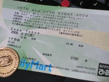 f:id:da-i-su-ki:20090901054233j:image