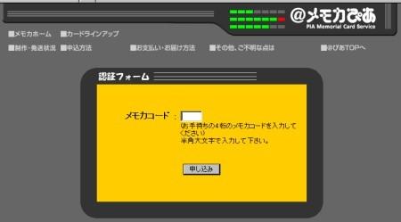 f:id:da-i-su-ki:20090901055843j:image