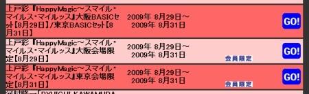 f:id:da-i-su-ki:20090901055844j:image