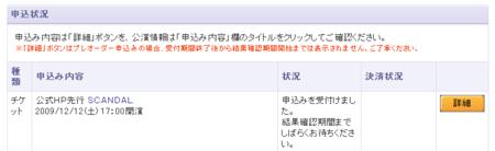 f:id:da-i-su-ki:20090905121659p:image
