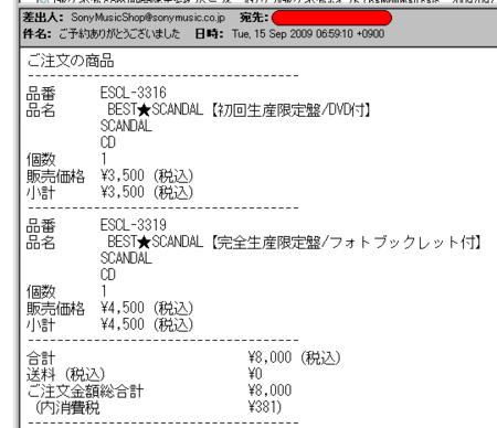 f:id:da-i-su-ki:20090915073527p:image