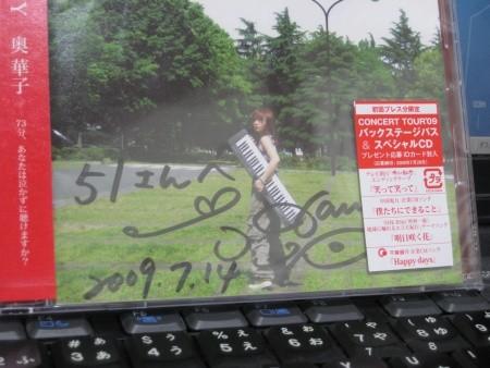 f:id:da-i-su-ki:20090930180242j:image