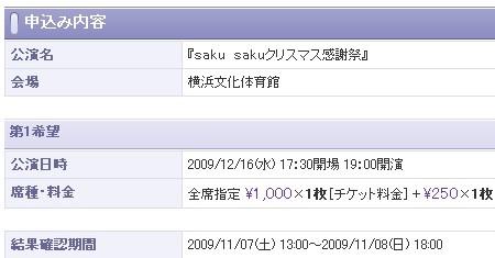 f:id:da-i-su-ki:20091101004657j:image