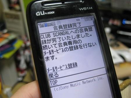 f:id:da-i-su-ki:20091119000600j:image