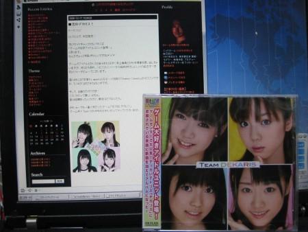 f:id:da-i-su-ki:20091217233120j:image