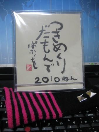 f:id:da-i-su-ki:20091229101304j:image