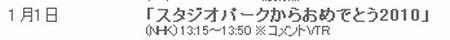 f:id:da-i-su-ki:20100101130032j:image