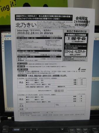 f:id:da-i-su-ki:20100107002349j:image