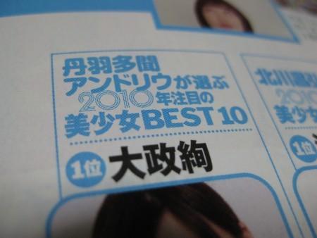 f:id:da-i-su-ki:20100108175538j:image