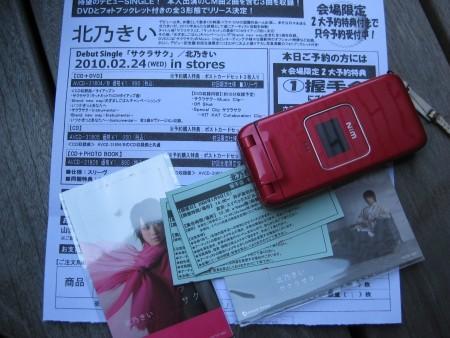 f:id:da-i-su-ki:20100109131419j:image