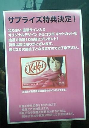 f:id:da-i-su-ki:20100109210812j:image