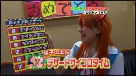 f:id:da-i-su-ki:20100110154447j:image