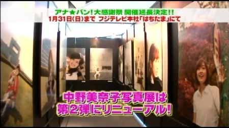 f:id:da-i-su-ki:20100111011732j:image