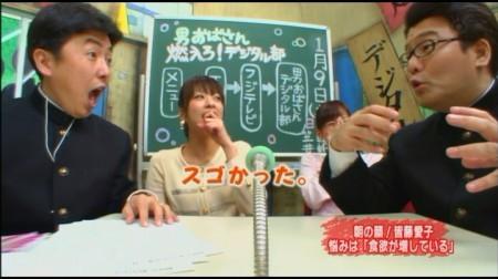 f:id:da-i-su-ki:20100111121545j:image
