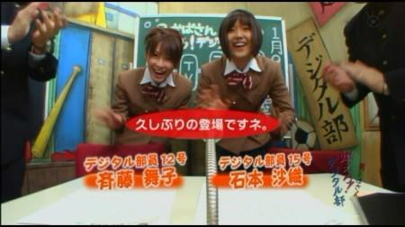 f:id:da-i-su-ki:20100111125415j:image