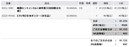 f:id:da-i-su-ki:20100122221006j:image