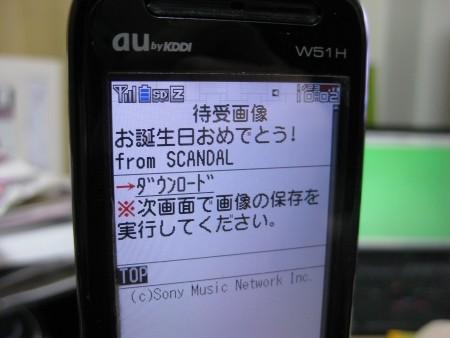 f:id:da-i-su-ki:20100123100510j:image