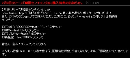 f:id:da-i-su-ki:20100124150200j:image