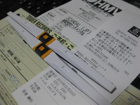 f:id:da-i-su-ki:20100124235109j:image