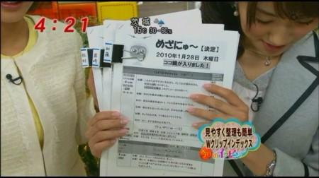 f:id:da-i-su-ki:20100129060603j:image