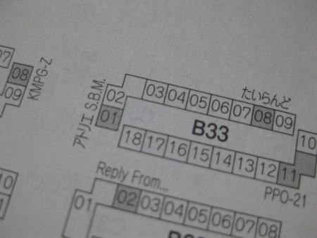 f:id:da-i-su-ki:20100130175958j:image