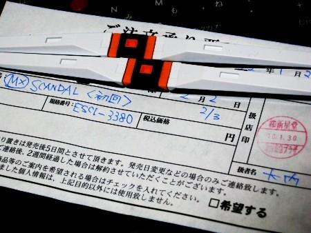 f:id:da-i-su-ki:20100130210514j:image