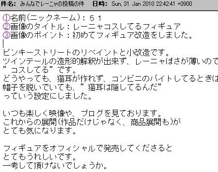 f:id:da-i-su-ki:20100131224758j:image