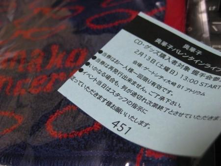 f:id:da-i-su-ki:20100213160956j:image