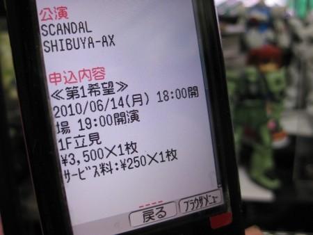 f:id:da-i-su-ki:20100301222515j:image