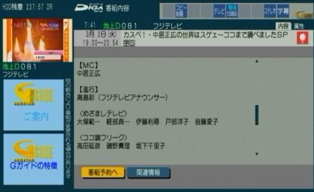 f:id:da-i-su-ki:20100302074203j:image