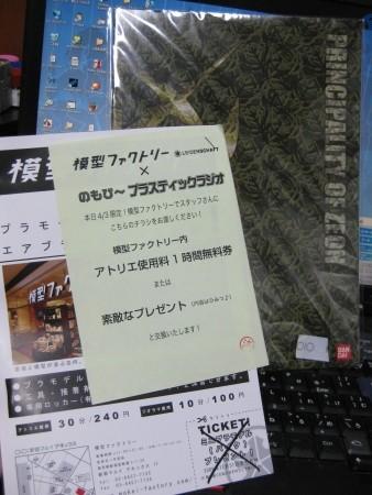 f:id:da-i-su-ki:20100404221040j:image