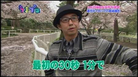f:id:da-i-su-ki:20100418064856j:image