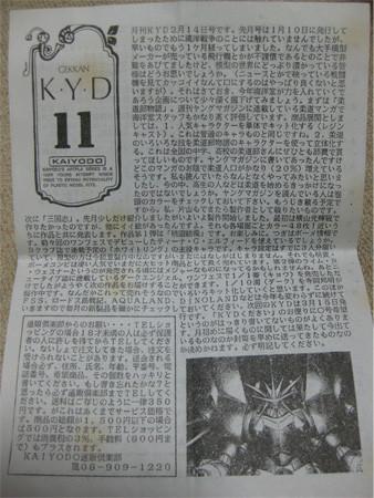 f:id:da-i-su-ki:20100503191709j:image
