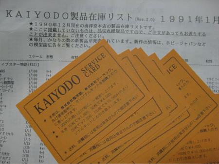 f:id:da-i-su-ki:20100503205514j:image