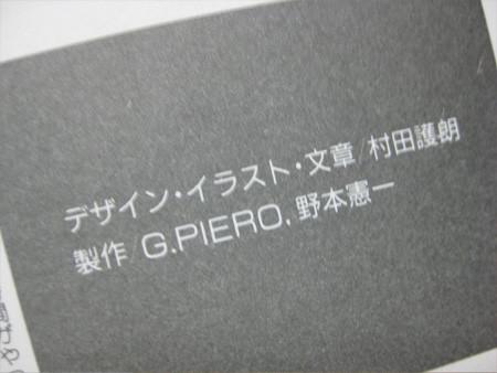 f:id:da-i-su-ki:20100503205633j:image