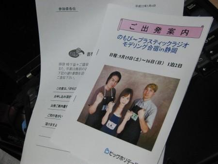 f:id:da-i-su-ki:20100507195031j:image