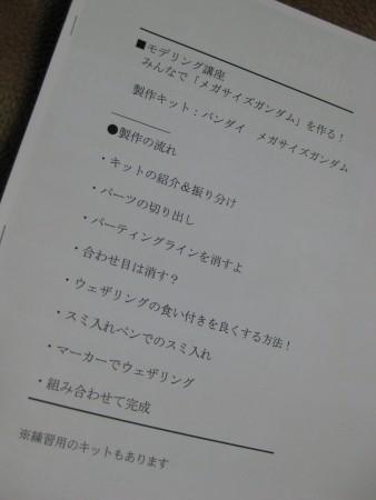 f:id:da-i-su-ki:20100518064718j:image
