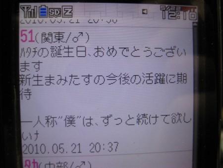 f:id:da-i-su-ki:20100522121352j:image