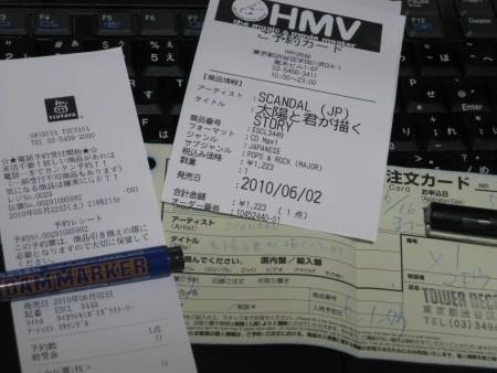 f:id:da-i-su-ki:20100523122621j:image