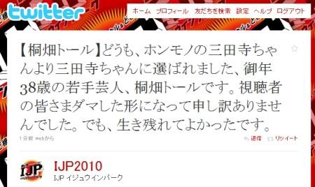 f:id:da-i-su-ki:20100528233639j:image
