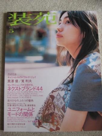f:id:da-i-su-ki:20100801152955j:image