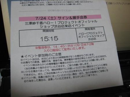 f:id:da-i-su-ki:20100804180317j:image