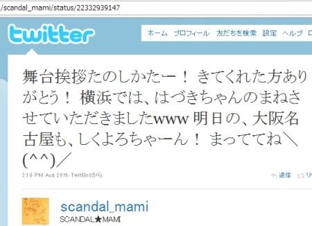 f:id:da-i-su-ki:20100829181036j:image