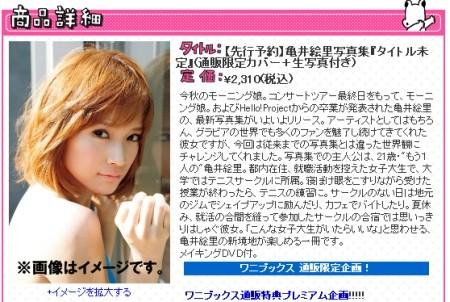 f:id:da-i-su-ki:20100901224437j:image
