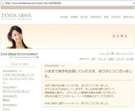 f:id:da-i-su-ki:20100904185104j:image